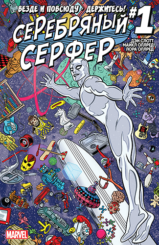 Комикс Серебряный Серфер том 8
