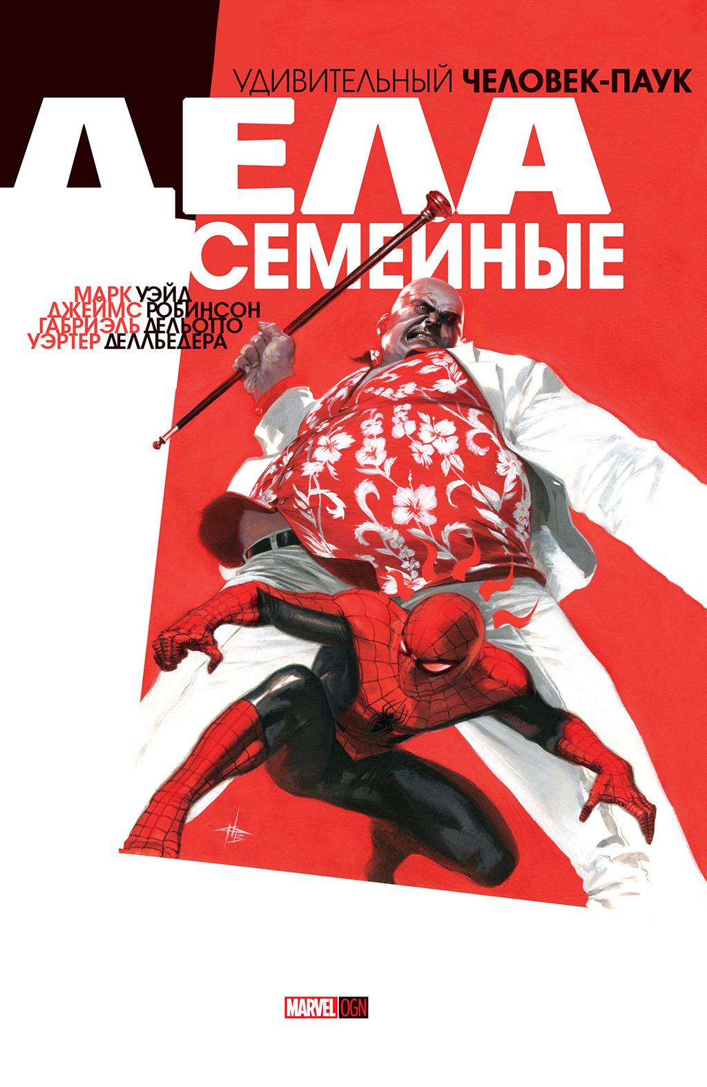 Комикс Удивительный Человек-паук. Дела семейные