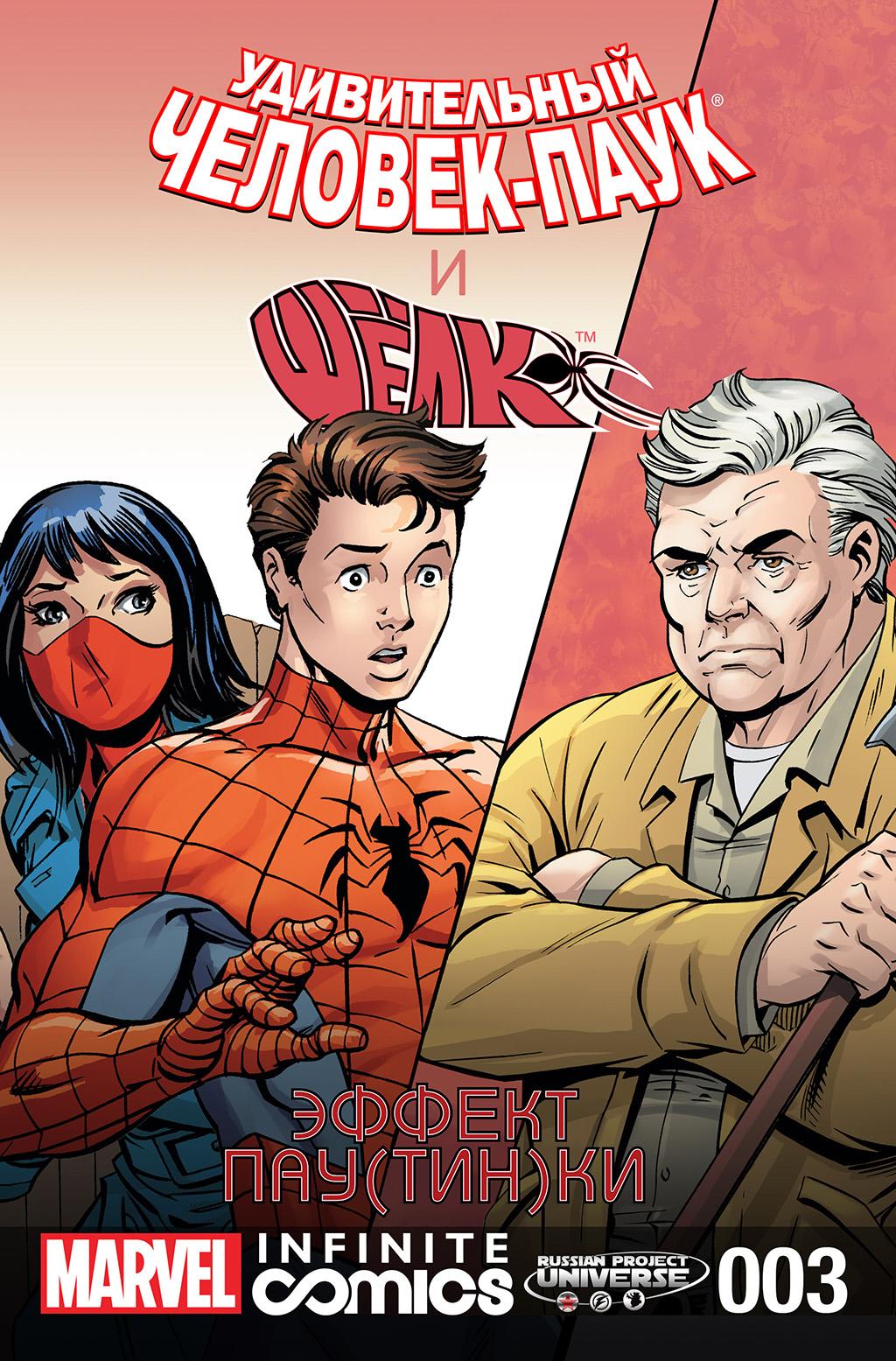 Комикс Удивительный Человек-паук и Шелк: Эффект Пау(тин)ки