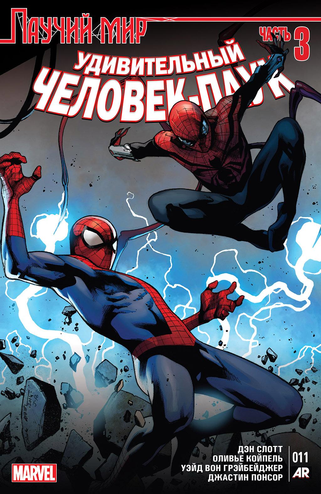 Комикс Удивительный Человек-Паук том 3