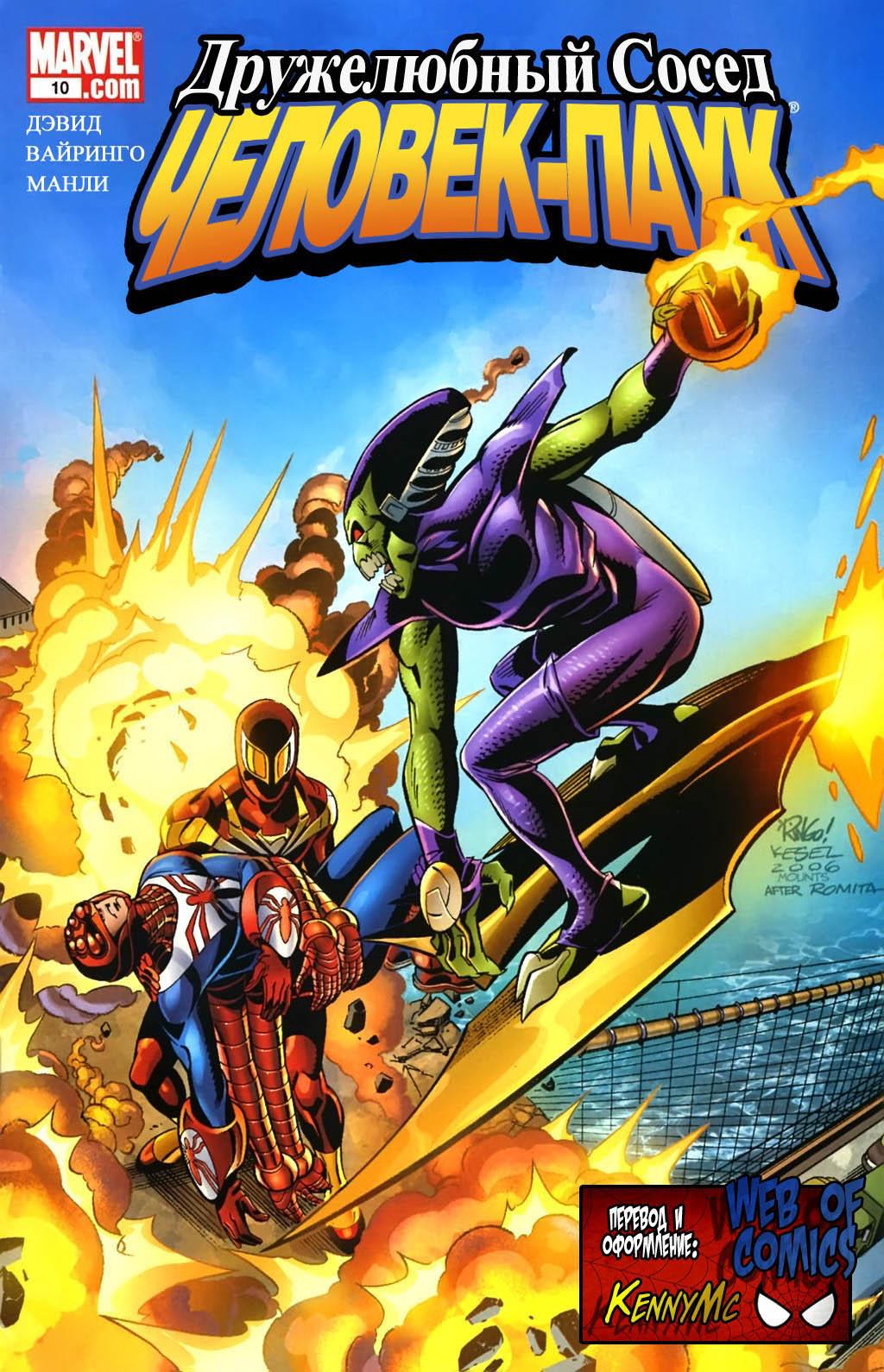 Комикс Дружелюбный сосед Человек-паук