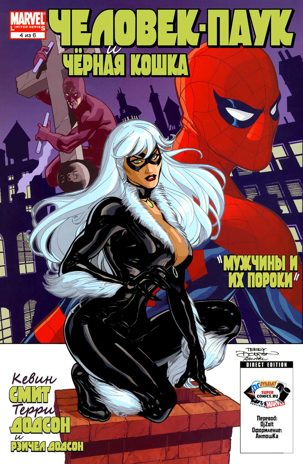 Комикс Человек-паук: Черная Кошка: Мужчины и их пороки