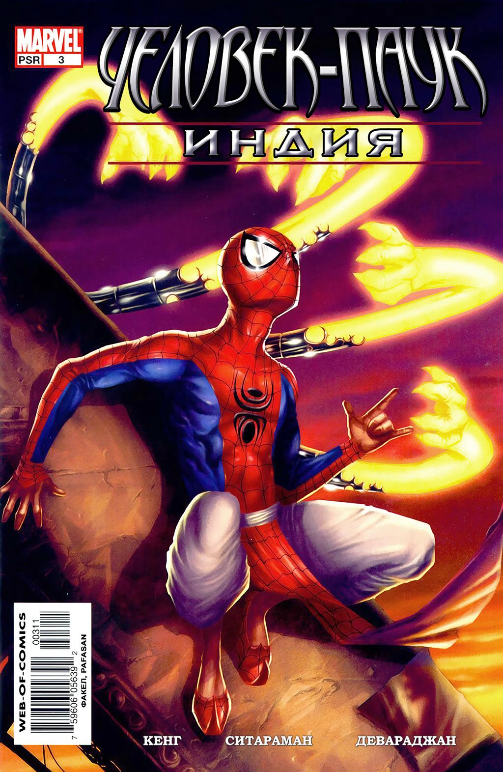 Комикс Человек-паук: Индия