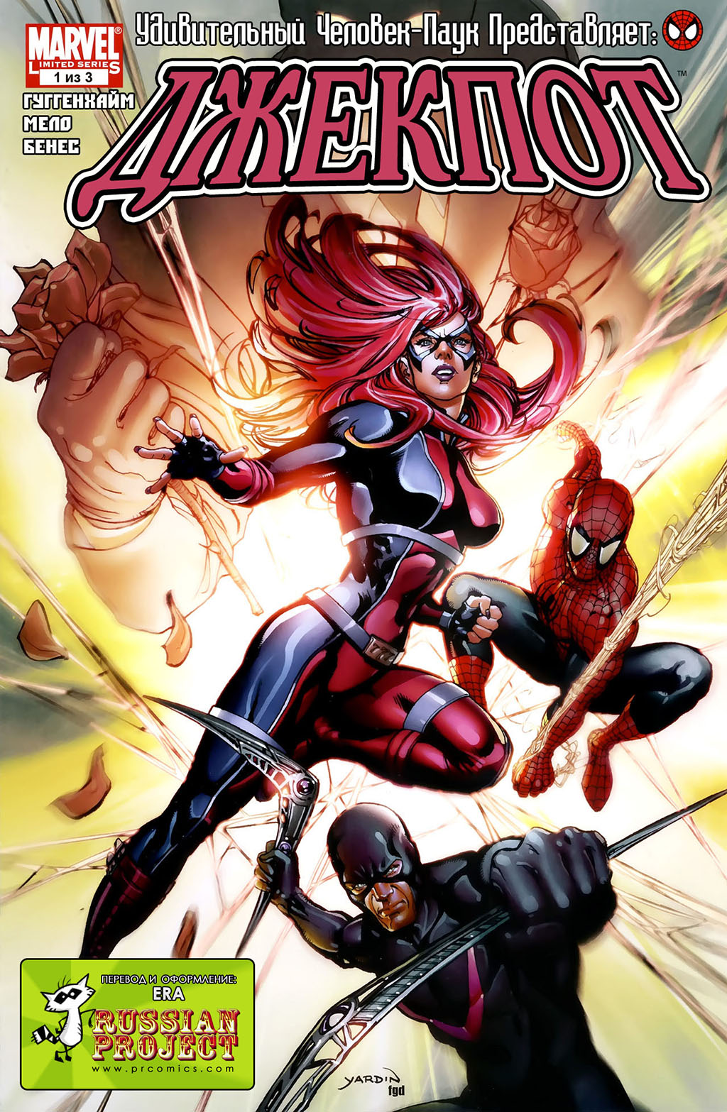 Комикс Удивительный Человек-Паук: Представляет Джекпот