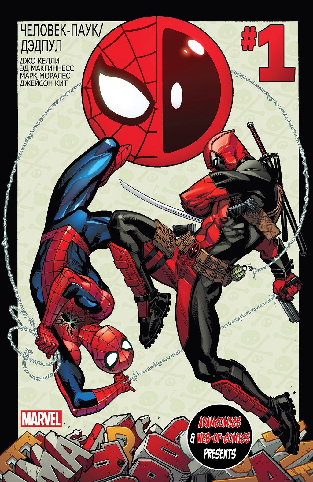 Комикс Человек-паук и Дэдпул