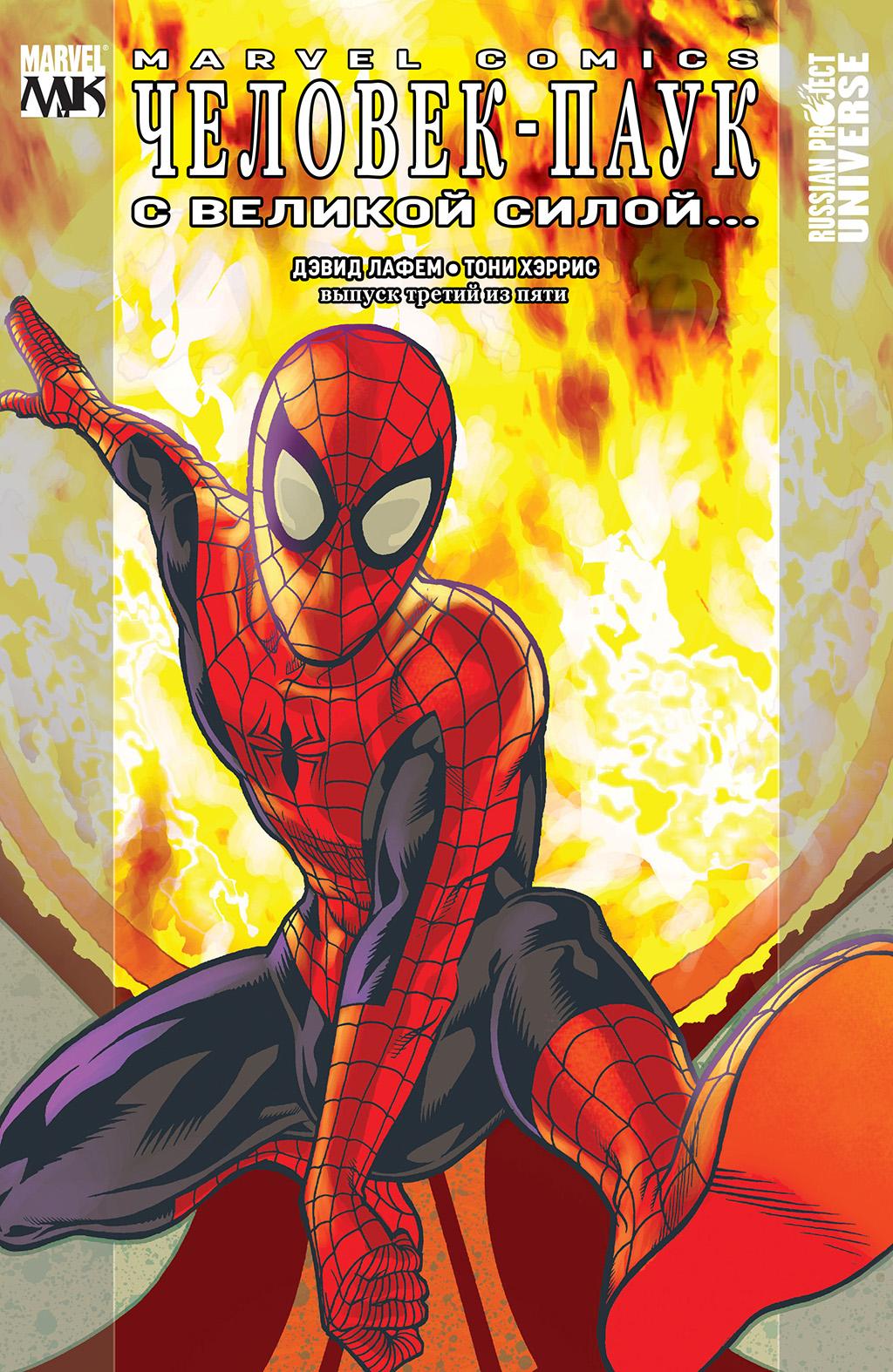 комикс Человек-паук: С великой силой ...