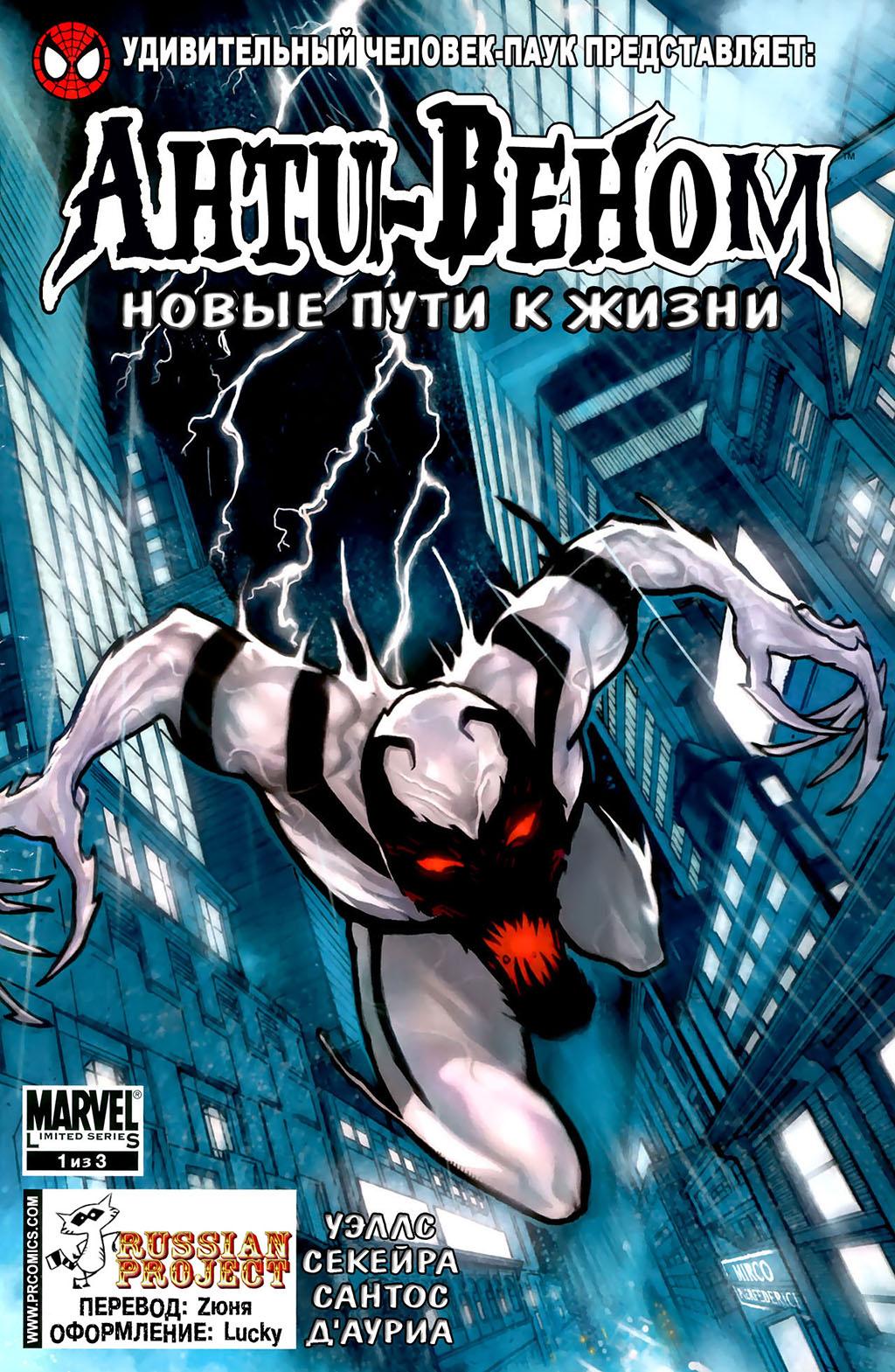 Комикс Удивительный Человек-Паук Представляет: Американский Сын