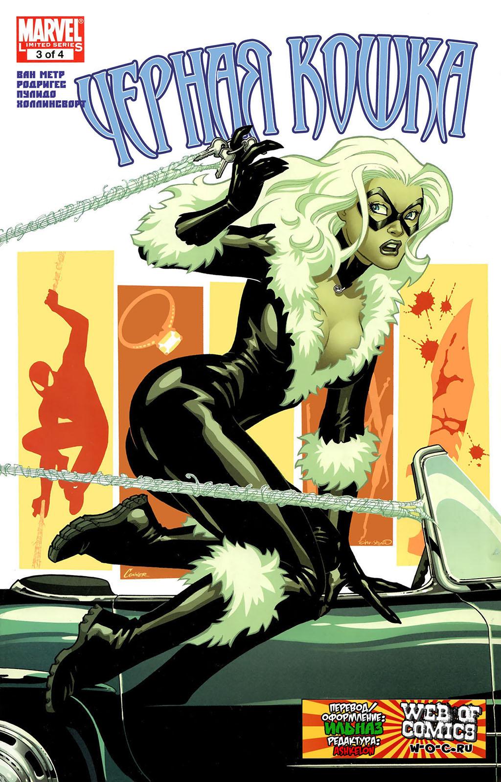 Комикс Удивительный Человек-Паук Представляет: Черная Кошка