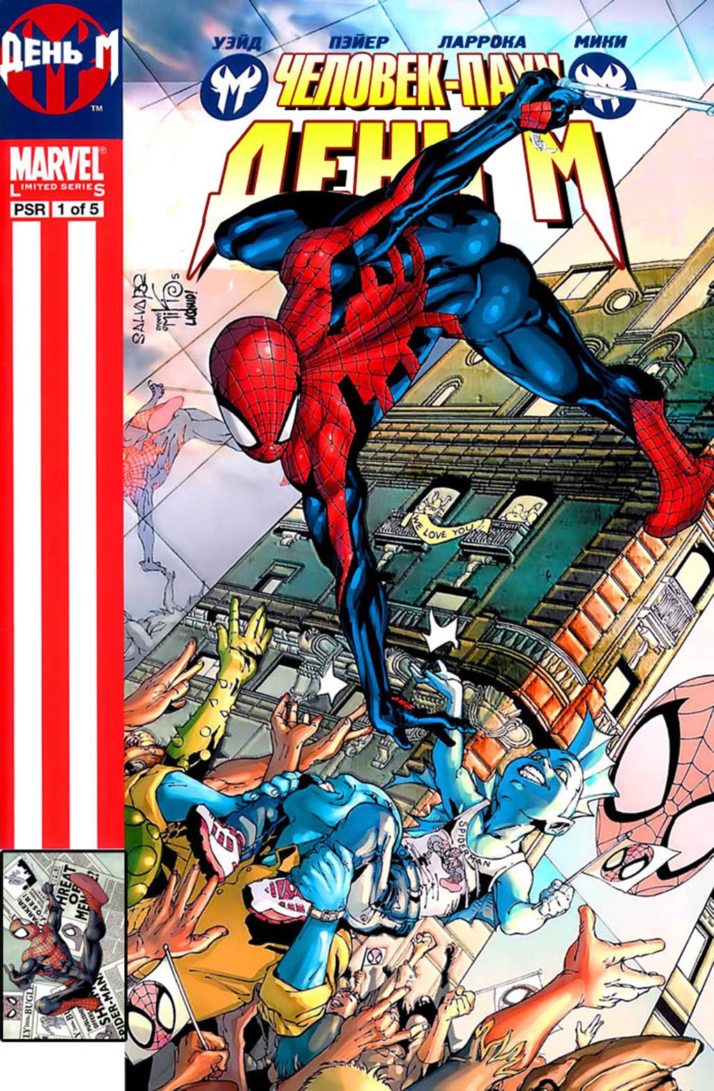 Комикс Человек-Паук: День М