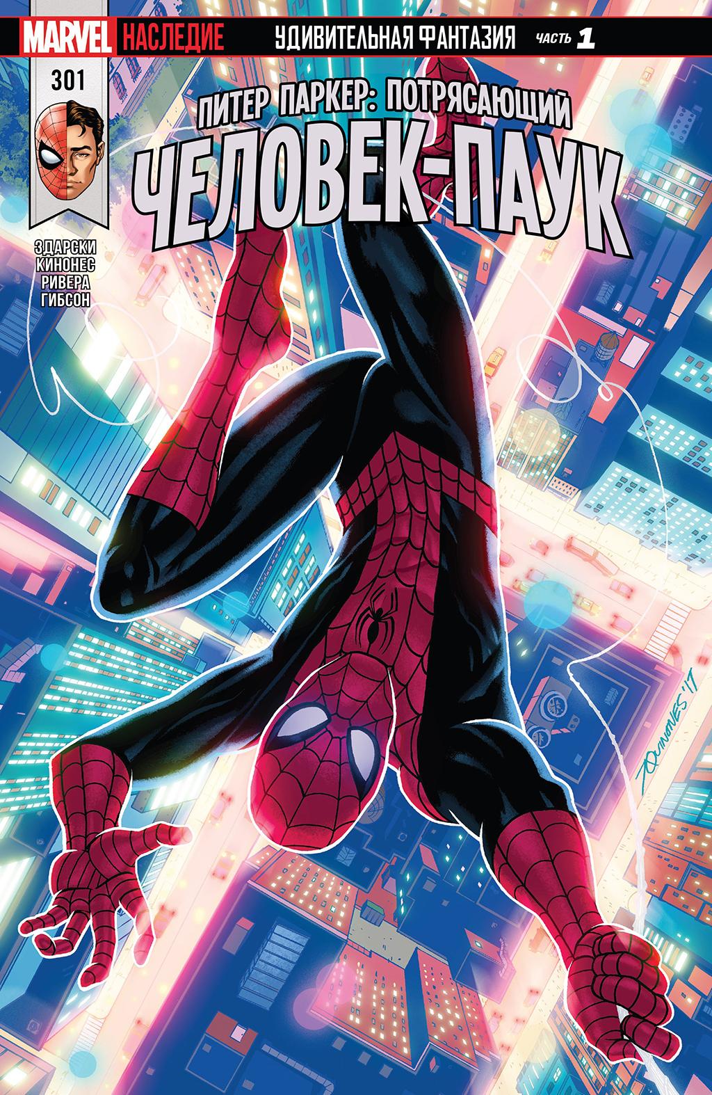Комикс Питер Паркер: Потрясающий Человек-Паук