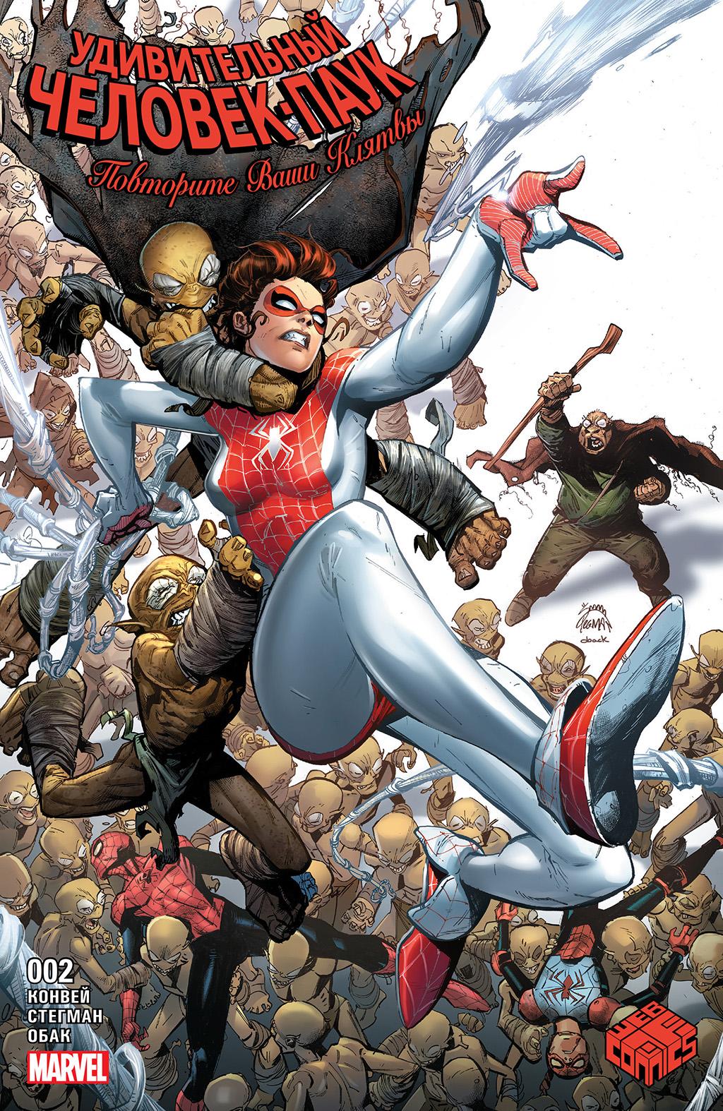 Комикс Удивительный Человек-Паук: Повторите Ваши Клятвы