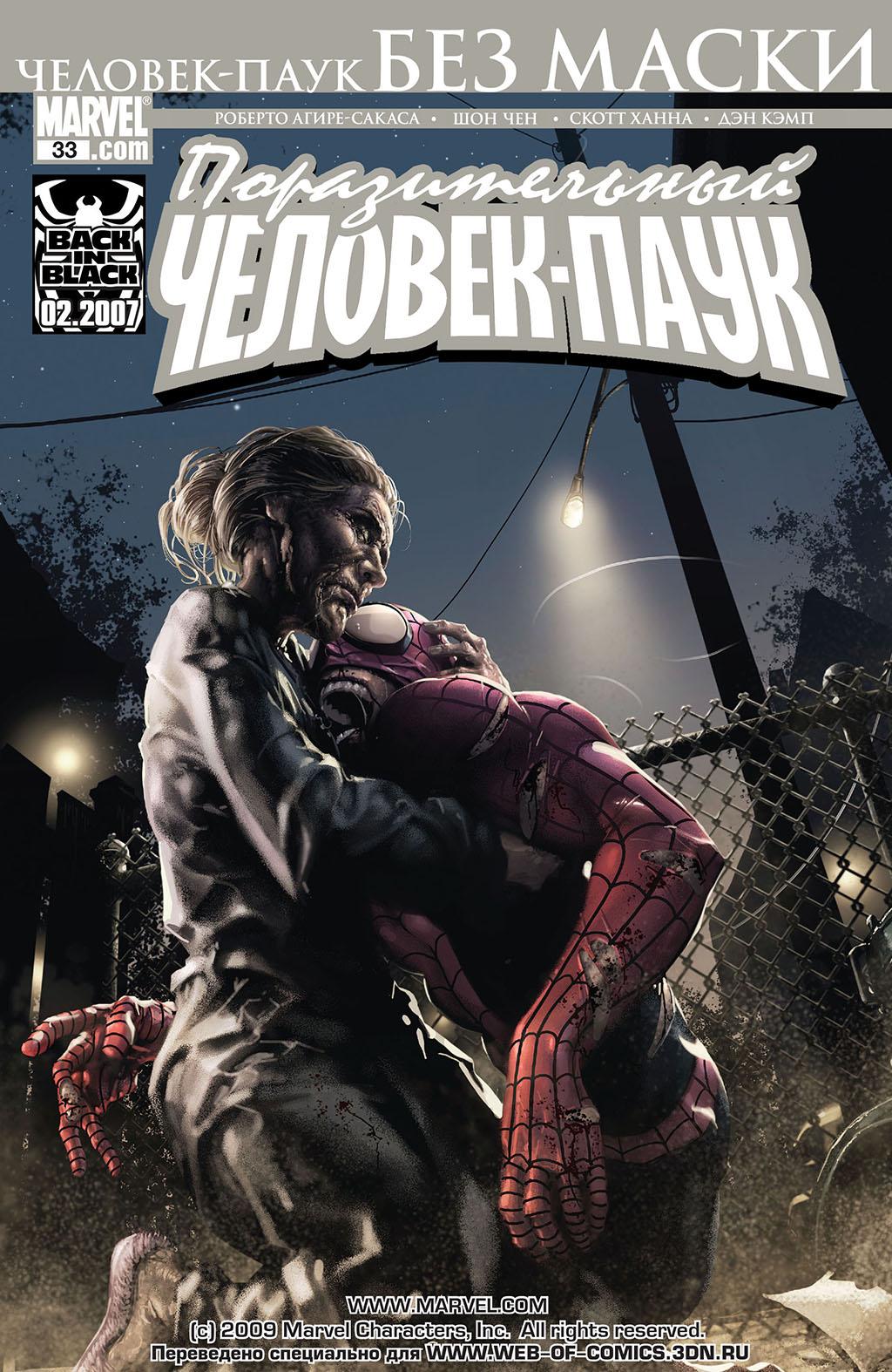 Комикс Поразительный Человек-паук
