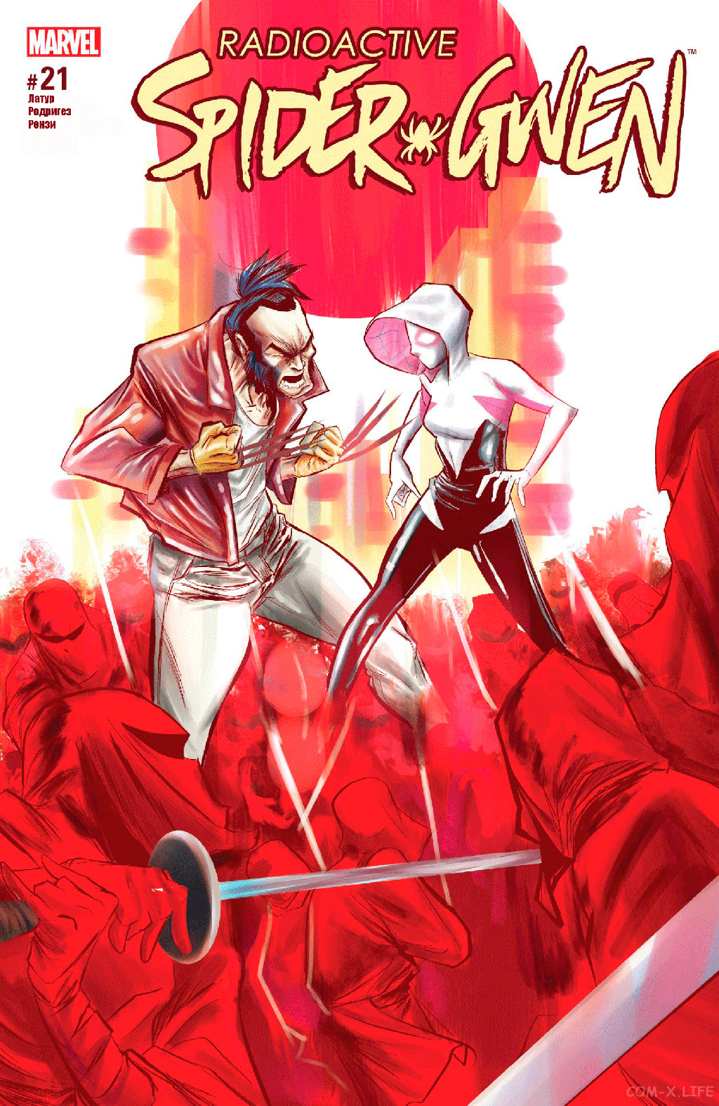 Комикс Гвен-паук том 2