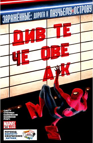 Комикс Паучий Остров: Удивительный Человек-Паук