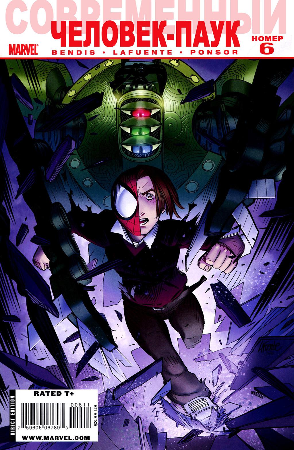Комикс Современный Человек-паук