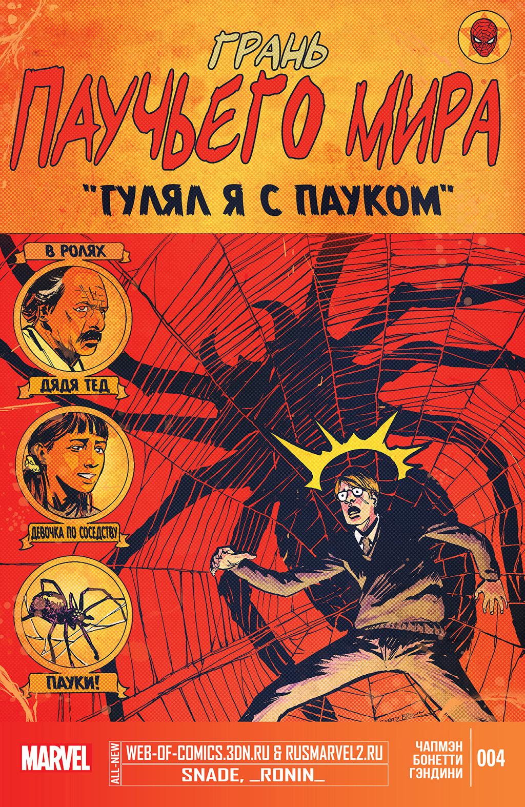 Комикс Грань Паучьего Мира