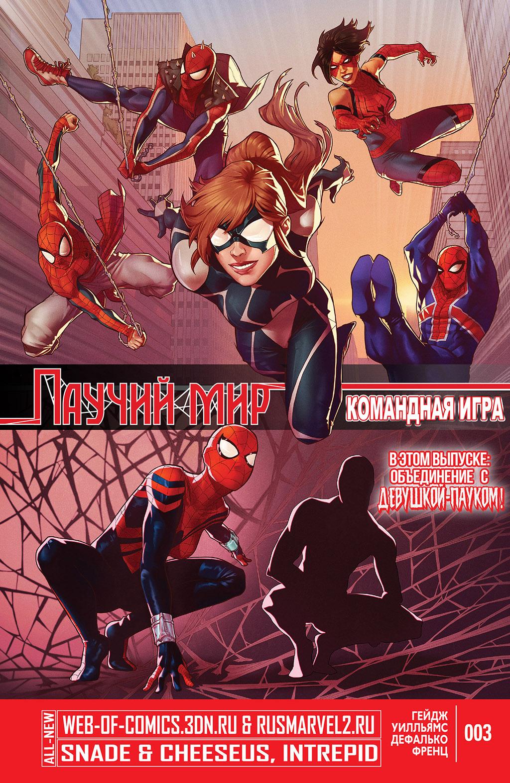 Комикс Паучья Вселенная Командная Игра