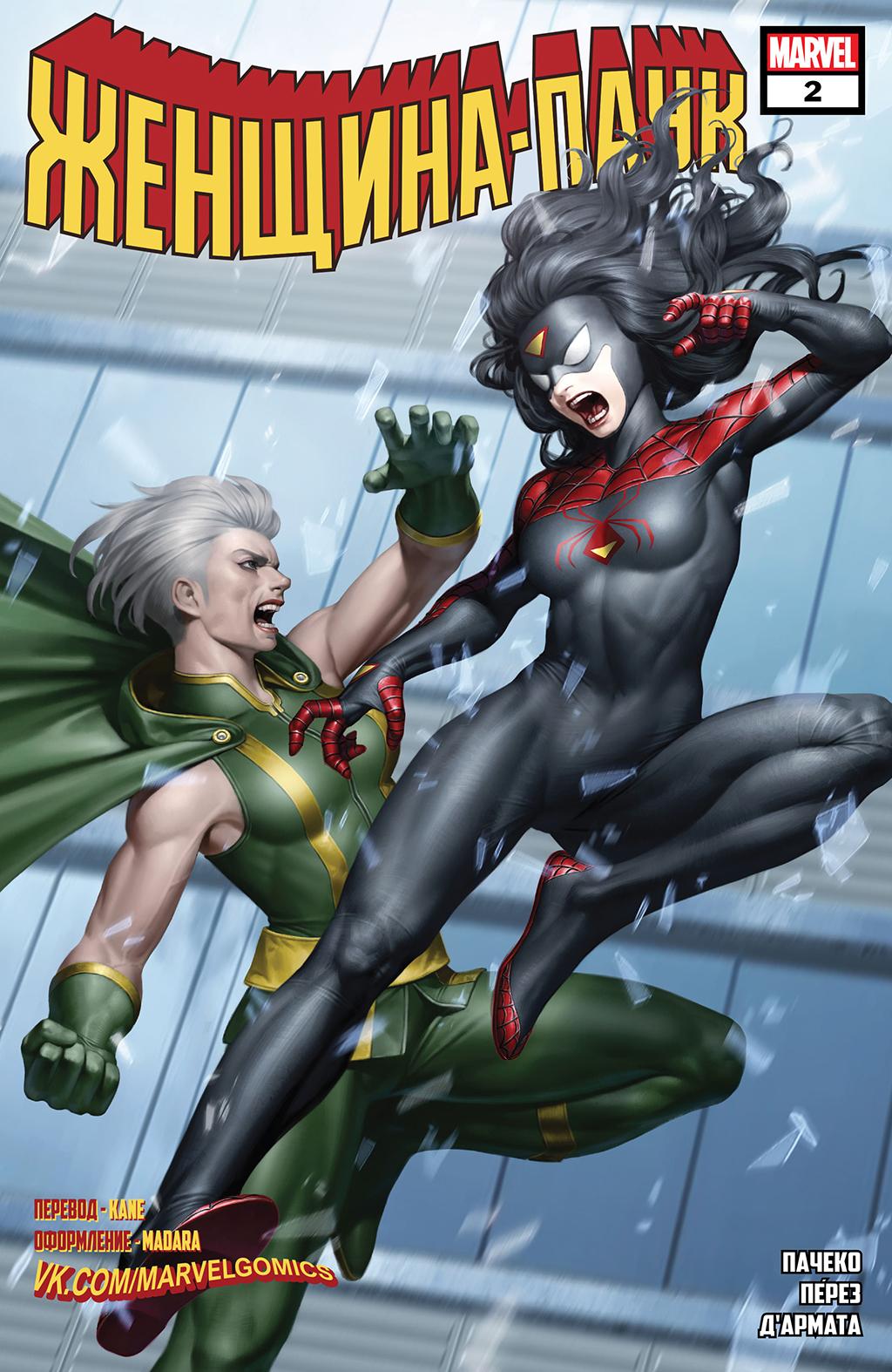 комикс Женщина-паук том 7