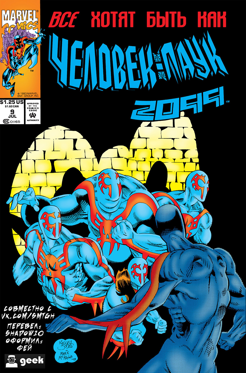 Комикс Человек-Паук 2099