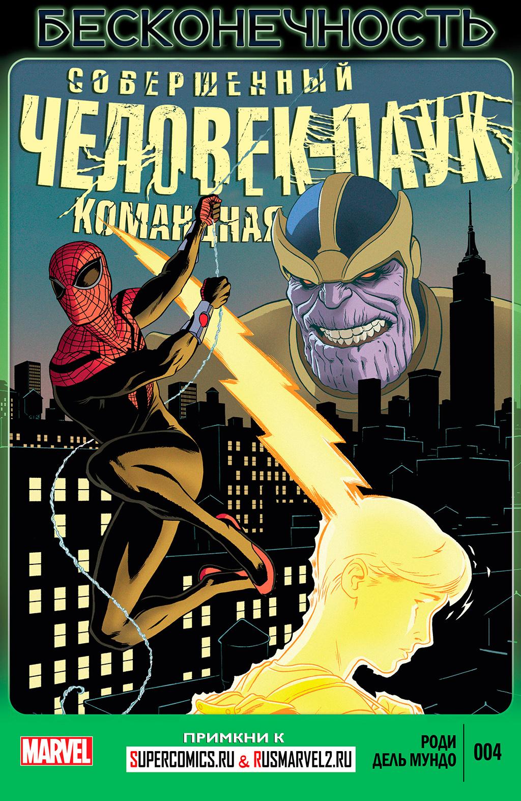 Комикс Совершенный Человек-Паук Работа в Команде