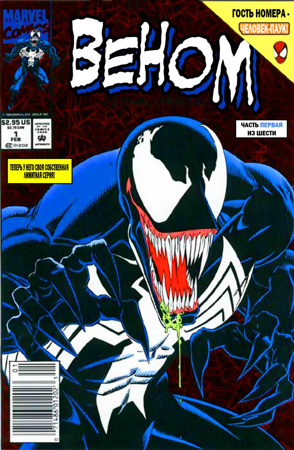 Комикс Веном: Смертоносный Защитник