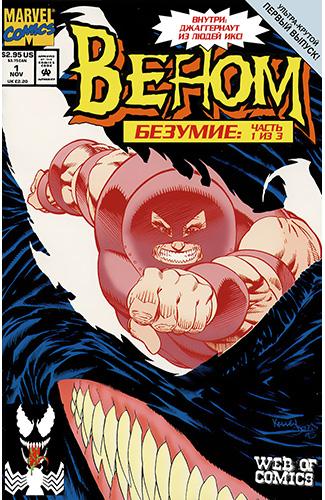 Комикс Веном: Безумие