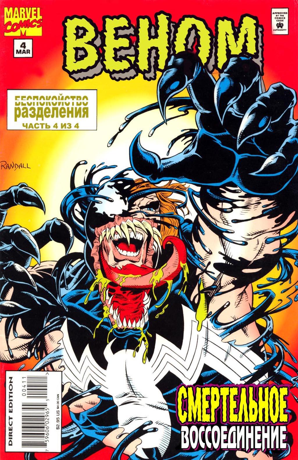 Комикс Веном: Беспокойство Разделения