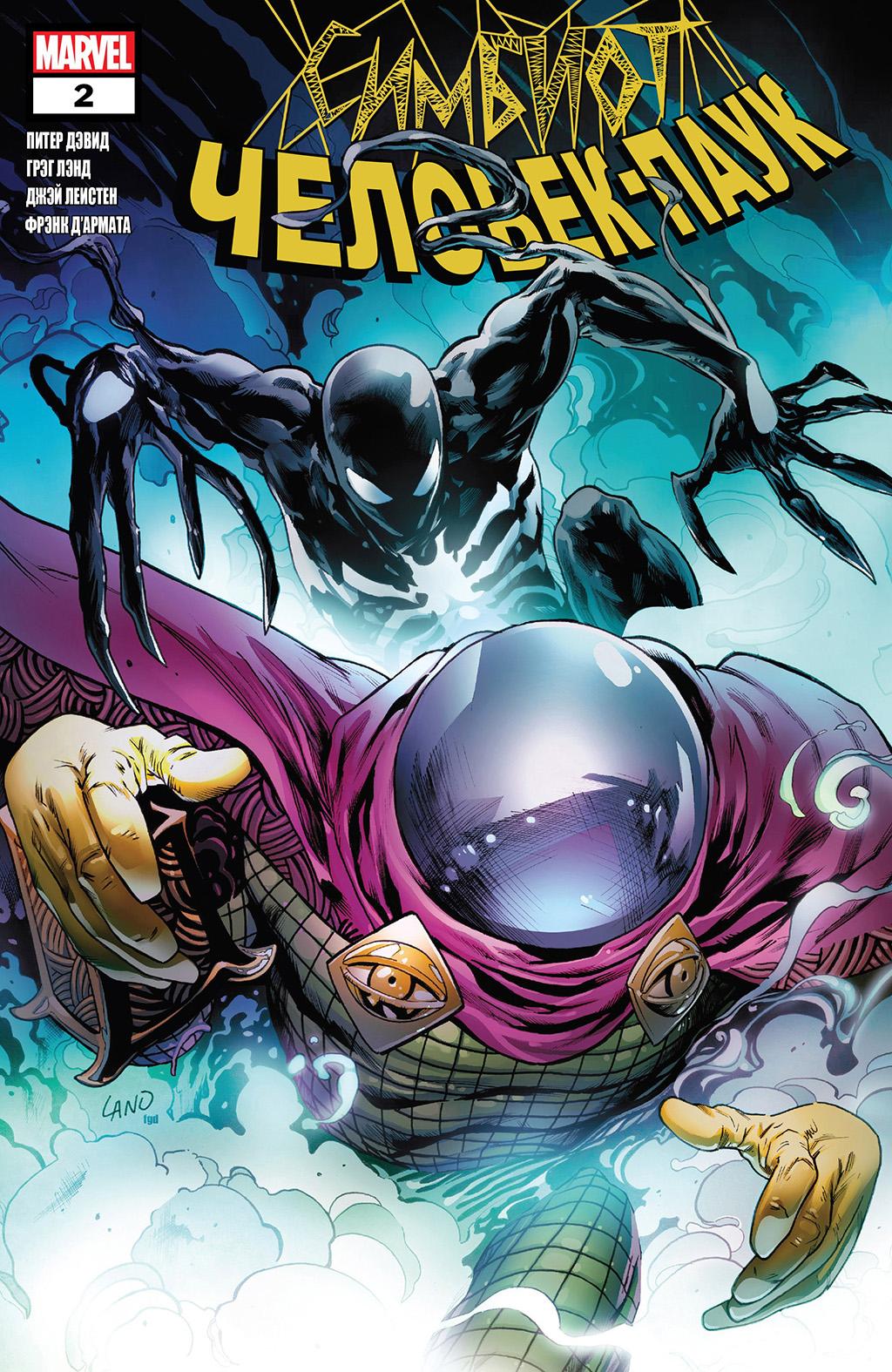 Комикс Симбиот - Человек-Паук