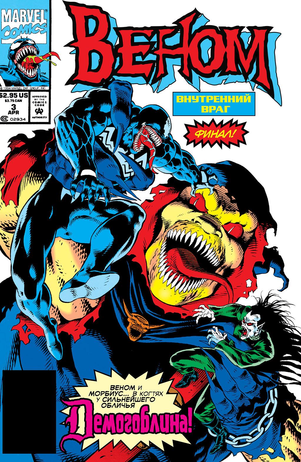 Комикс Веном - Внутренний Враг