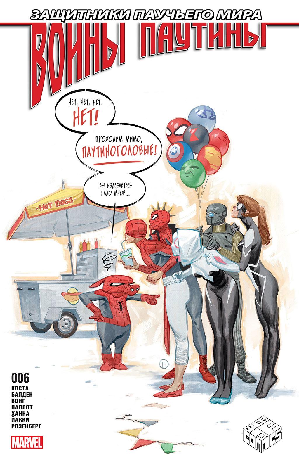 Комикс Воины Паутины