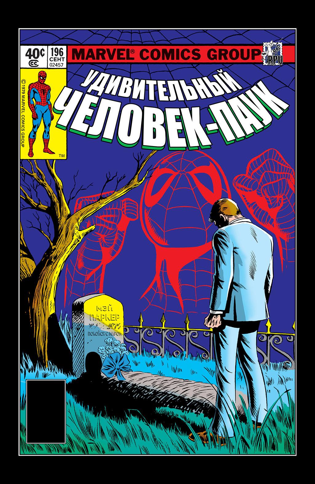 Комикс Удивительный Человек-Паук том 1