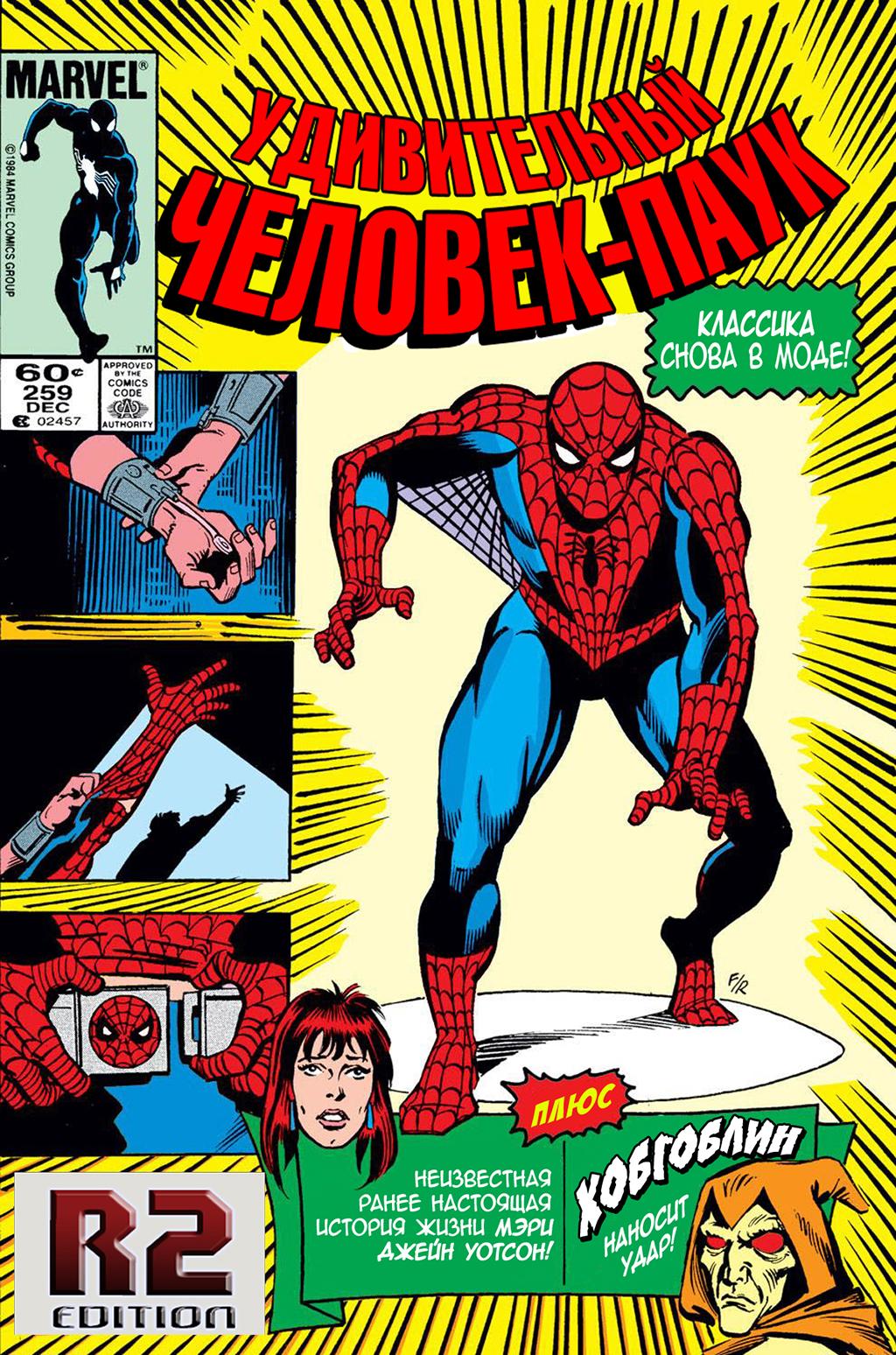 Комикс Удивительный Человек-Паук том 1 (Выпуски с 051 по 100)