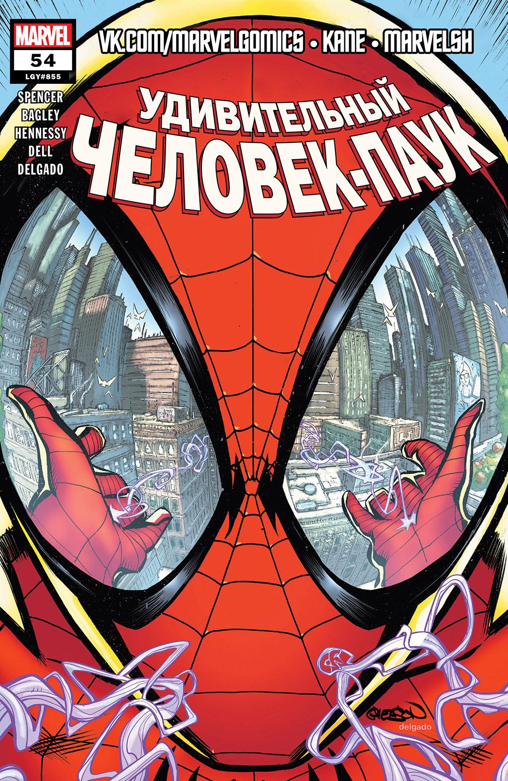 комикс Удивительный Человек-Паук том 5