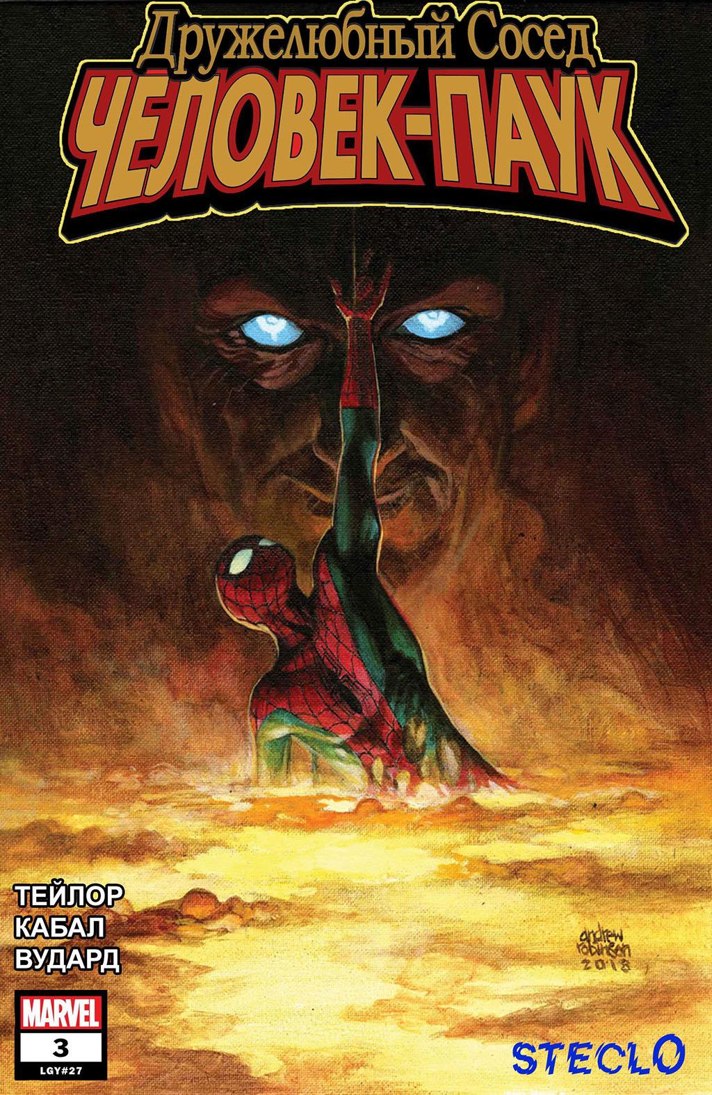 Комикс Дружелюбный сосед Человек-паук том 2