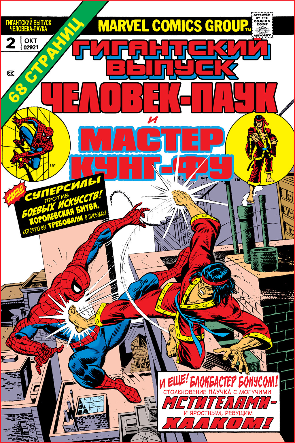 Комикс Человек-паук - Гигантский Выпуск