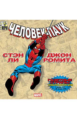 комикс Человек-Паук - Газетные стрипы