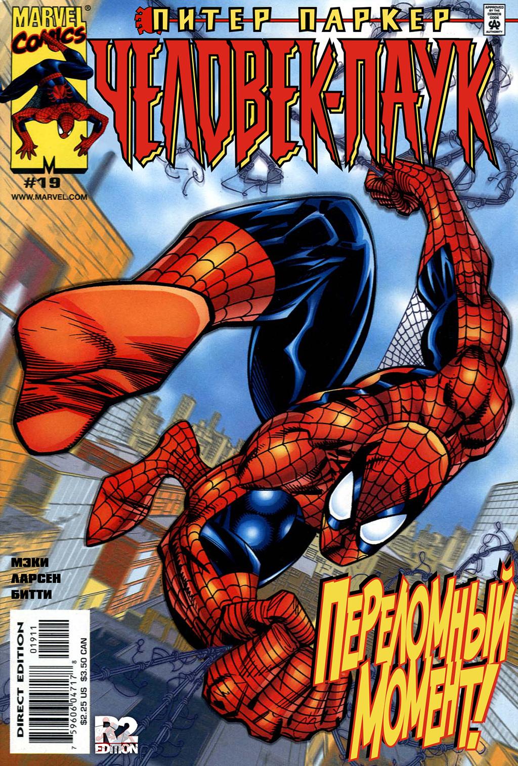 Комикс Питер Паркер: Человек-Паук том 2