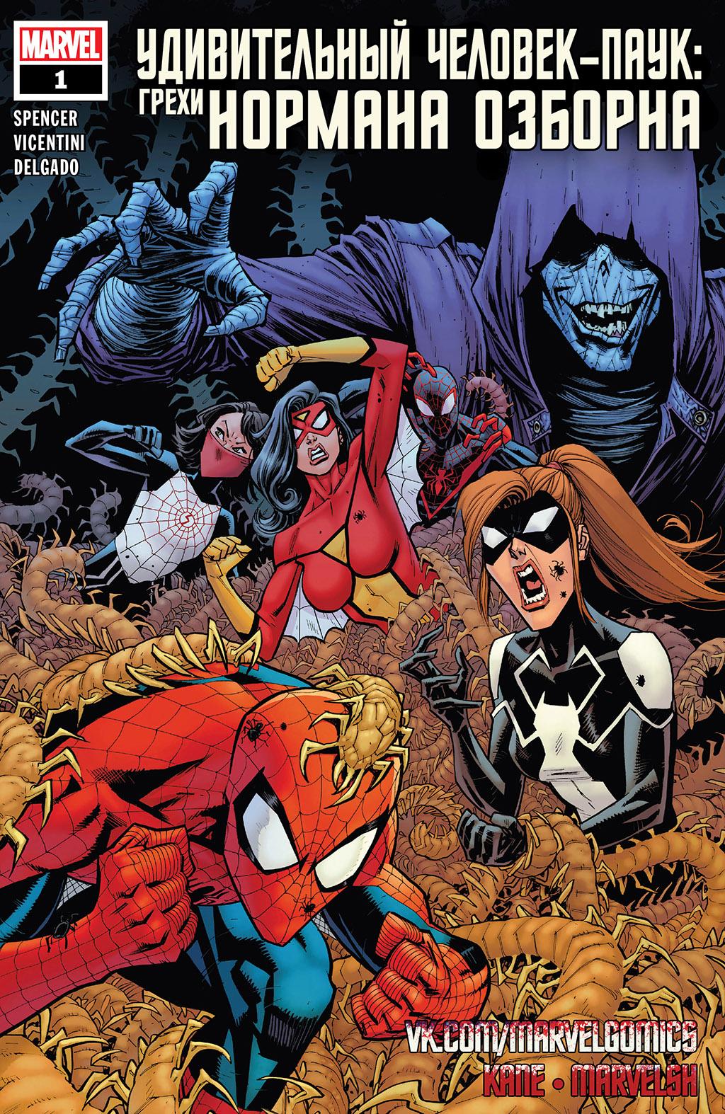 комикс Удивительный Человек-паук: Грехи Нормана Озборна