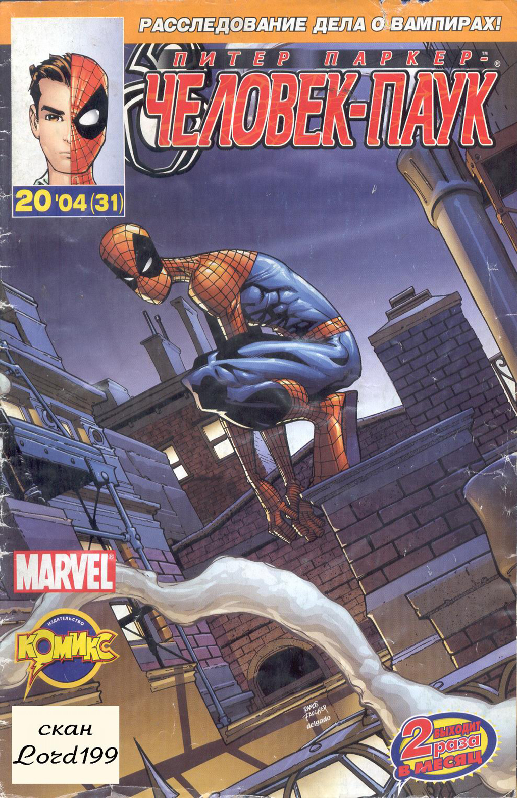 Комикс Невероятный Человек-Паук том 2