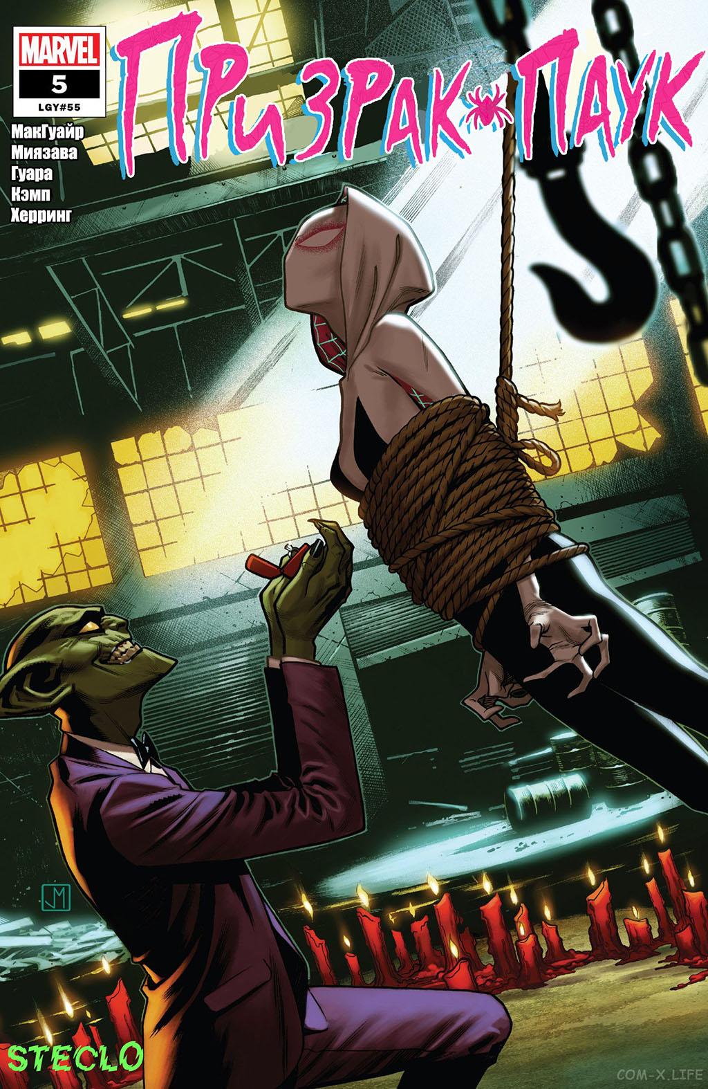 Комикс Гвен-Паук: Призрак Паук том 2
