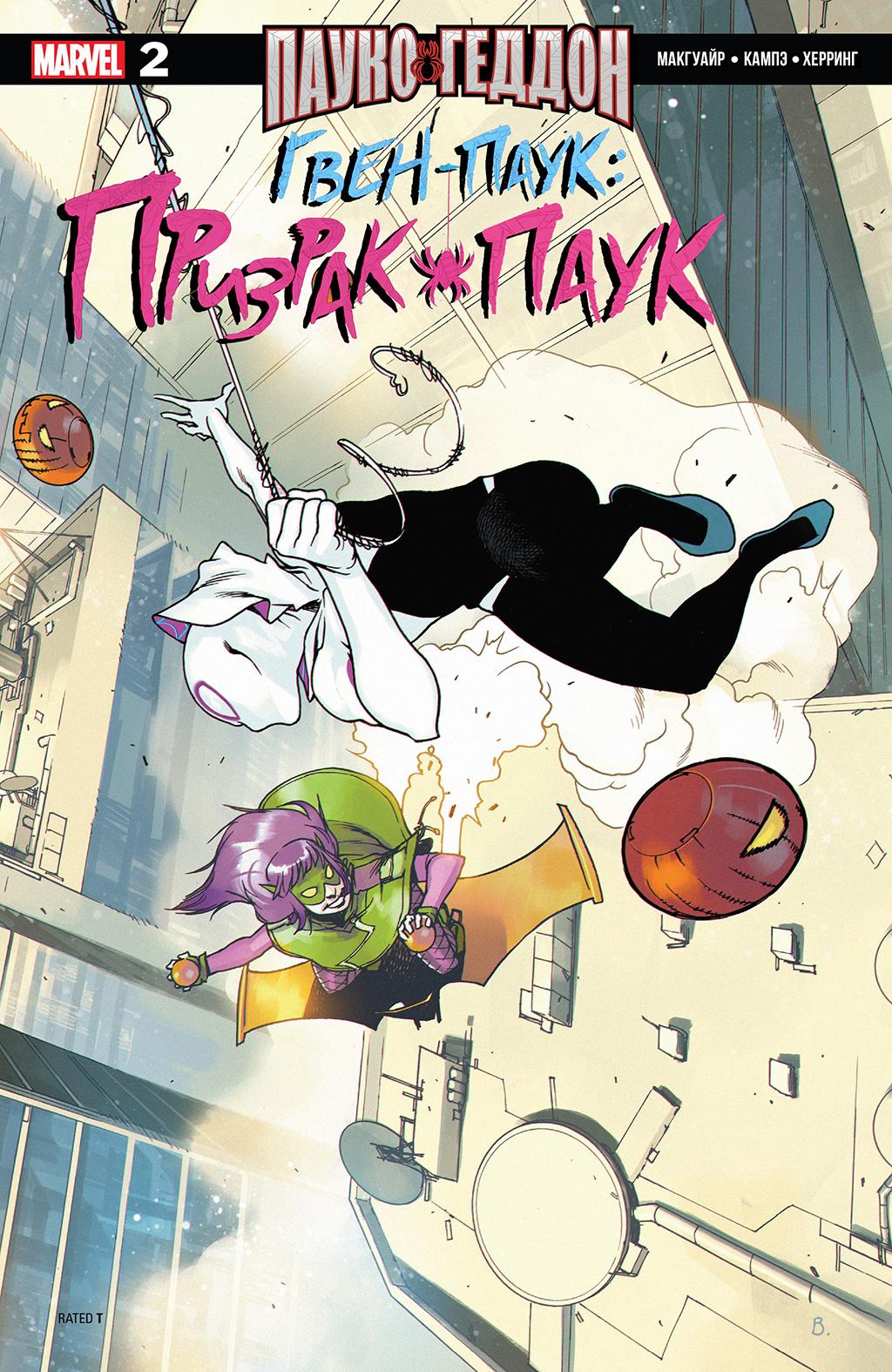 Комикс Гвен-Паук: Призрак Паук