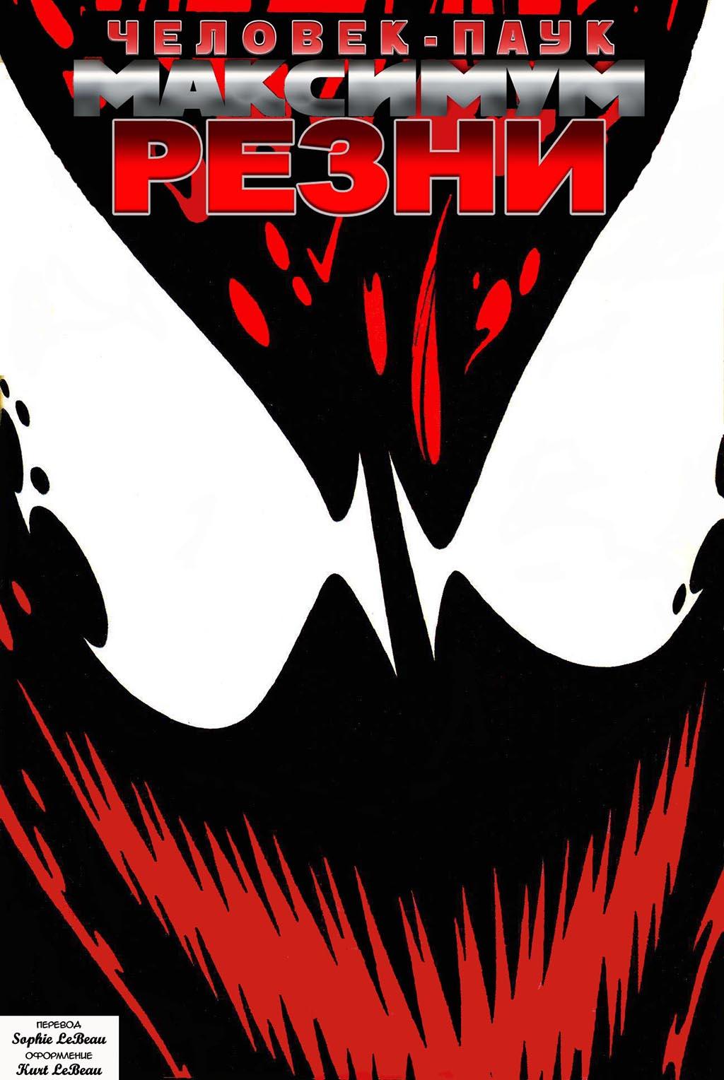Комикс Человек-паук том 1