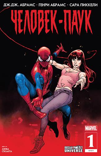 комикс Человек-паук том 3