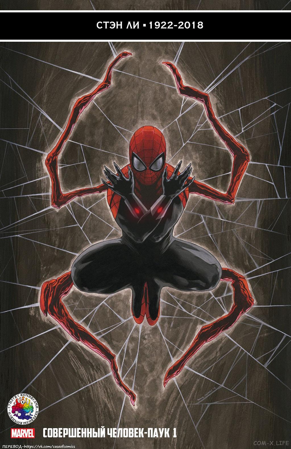 Комикс Совершенный Человек-Паук том 2
