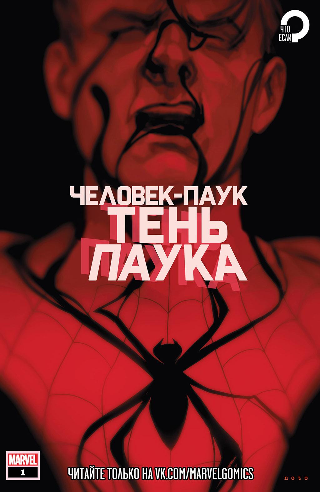 комикс Человек-Паук - Тень Паука