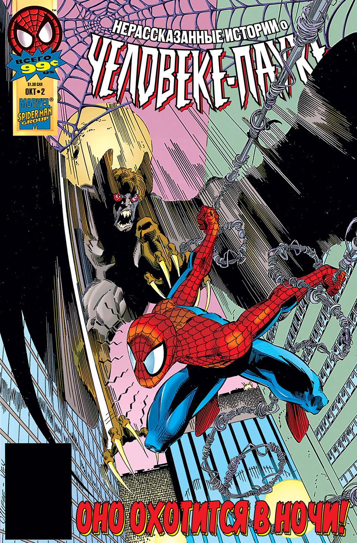 Комикс Нерассказанные Истории о Человеке-Пауке