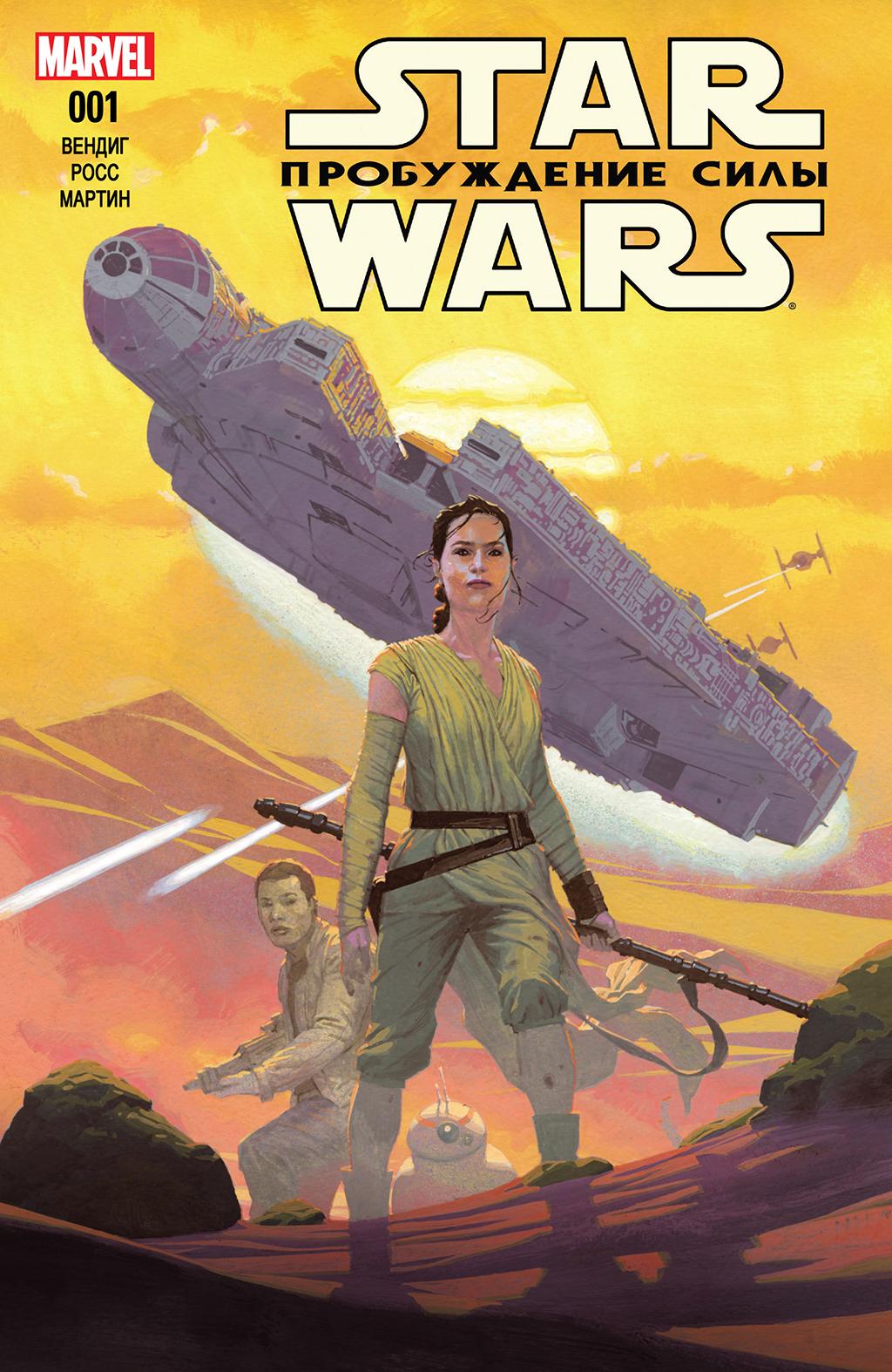 Комикс Звездные войны: Пробуждение Силы