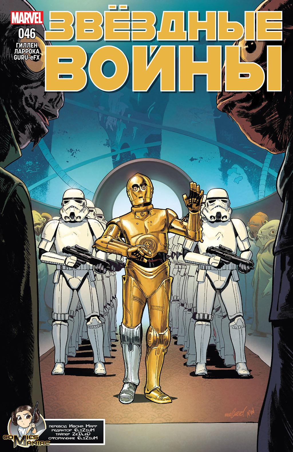 Комикс Звездные Воины том 2