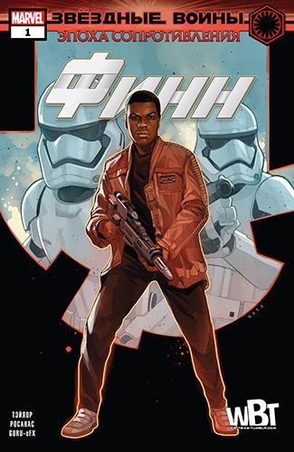 Комикс Звёздные войны - Эпоха Сопротивления - Финн