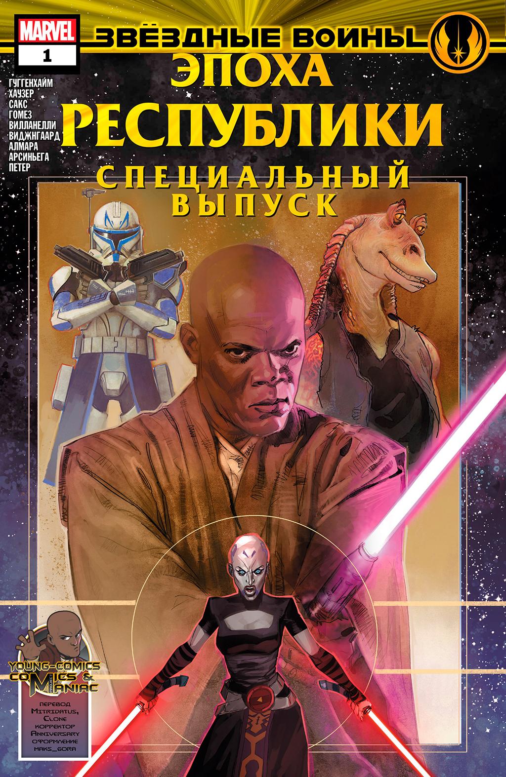 Комикс Звёздные войны - Эпоха Республики